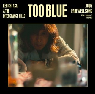 浅井健一&THE INTERCHANGE KILLS シングル「TOO BLUE」は、CDショップでご購入をお願いいたします。