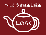 「べにふうき」で作る、国産有機紅茶・緑茶専門茶園 にのらく茶園オンラインショップ