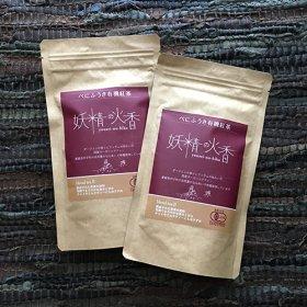 【紅茶】茶葉べにふうき 妖精の火香 Blend tea 2 ※2個以上のまとめ買い
