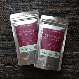 【紅茶】茶葉べにふうき 妖精の火香 Blend tea 1 ※2個以上のまとめ買い