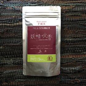 【紅茶】茶葉べにふうき 妖精の火香 first flush(手摘み) 35g