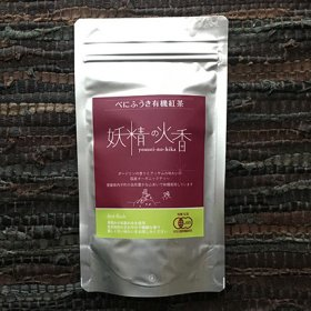 【紅茶】茶葉べにふうき 妖精の火香 first flush (機械摘み) 35g