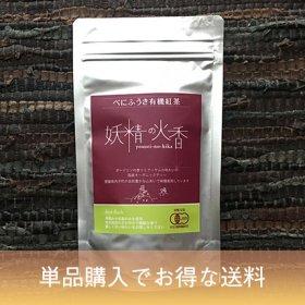 <単品購入でお得な送料>【紅茶】茶葉べにふうき 妖精の火香 first flush (機械摘み) 35g