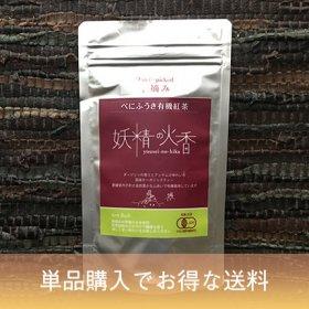 <単品購入でお得な送料>【紅茶】茶葉べにふうき 妖精の火香 first flush(手摘み) 35g