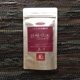 <2021年夏摘み!>【紅茶】茶葉べにふうき 妖精の火香 second flush  35g