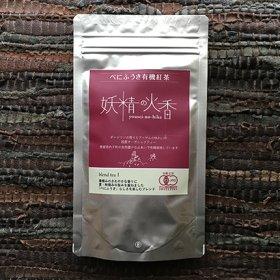 【紅茶】茶葉べにふうき 妖精の火香 Blend tea 1 70g