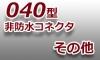 040型コネクタ-非防水 その他