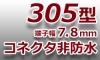 305型コネクタ-非防水