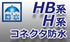 HB系・H系コネクタ