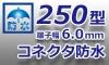 250型★【防水】コネクタ