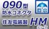 090型【防水】コネクタ-★HM防水シリーズ