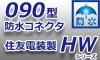 090型【防水】コネクタ-★HW防水シリーズ