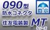 090型【防水】コネクタ-★MT防水シリーズ
