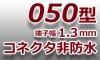 050型コネクタ-非防水