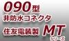 090型コネクタ-非防水◆MTシリーズ