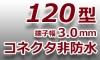 120型コネクタ-非防水 その他