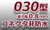 030型コネクタ-非防水