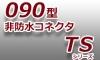 090型コネクタ-非防水◆TSシリーズ