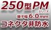 250型コネクタ非防水-250型PMシリーズ