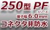 250型コネクタ非防水-250型PFシリーズ