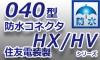 040型★【防水】コネクタ-HX/HV防水シリーズ