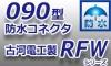 090型【防水】コネクタ-★古河RFWシリーズ
