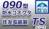 090型【防水】コネクタ-★TS防水シリーズ
