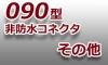090型コネクタ-非防水-その他