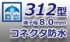312型【防水】コネクタ★住友TS防水シリーズ