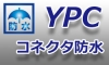 YPC★【防水】コネクタ