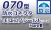 070型★【防水】コネクタ-TEエコノシールJシリーズ・マーク�