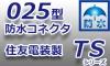 025型【防水】コネクタ-★TS防水シリーズ