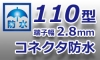 110型★【防水】コネクタ