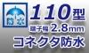 110型【防水】コネクタ