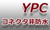 YPCコネクタ-非防水