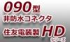 090型コネクタ-非防水◆HDシリーズ