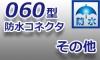 060型★【防水】コネクタ その他