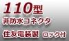 110型コネクタ非防水-住友110型(ロック付)