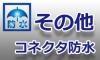 その他★【防水】コネクタ