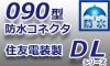 090型【防水】コネクタ-★DL防水シリーズ