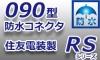 090型【防水】コネクタ-★RS防水シリーズ