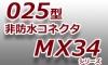 025型コネクタ-非防水◆MX34シリーズ