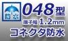 048型★【防水】コネクタ