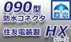 090型【防水】コネクタ-★HX防水シリーズ
