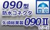 090型【防水】コネクタ-★矢崎090�防水シリーズ