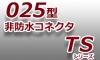 025型コネクタ-非防水◆TSシリーズ