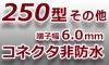 250型コネクタ-非防水(その他)