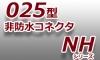 025型コネクタ-非防水◆NHシリーズ