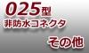 025型コネクタ-非防水−その他