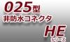 025型コネクタ-非防水◆HEシリーズ
